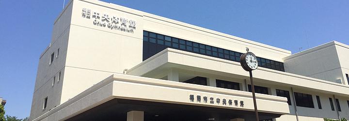 福岡市スポーツ協会 中央体育館